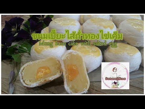 ขนมเปี๊ยะถั่วไข่เค็มสูตรแป้งบางนุ่ม ทำง่าย สอนละเอียดทุกขั้นตอนMung bean cake with salted egg.