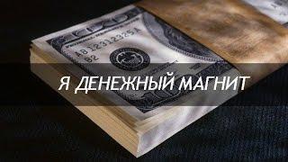 Download Медитация. Я денежный магнит. Аффирмация. Video