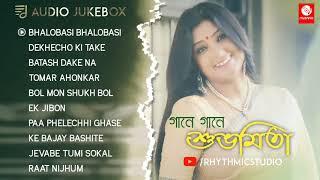 গানে গানে শুভমিতা | Best of Subhamita Banerjee | Audio Jukebox