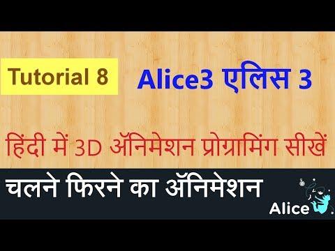 Alice3 Programming in Hindi - Tutorial 8