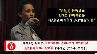 Ethiopia: በዶ/ር አብይ የመጣው ለውጥን መቀበል ለከበዳቸው ሰዎች የተፃፈ ድንቅ ወግ!!