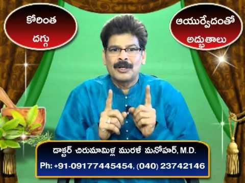 Whooping Cough | Sure Cure | Telugu | Dr. Murali Manohar Chirumamilla, M.D. | Ayurveda