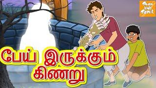 குய் கா பூட் l Bedtime Stories   Tamil Fairy Tales   Tamil Stories l Toonkids Tamil