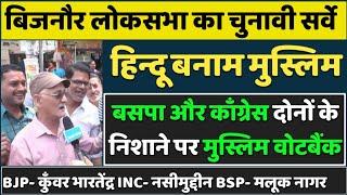 Bijnor:- मुस्लिम वोटबैंक को लेकर बसपा-काँग्रेस में खींचतान, बीजेपी को बढ़त || LokSabha 2019