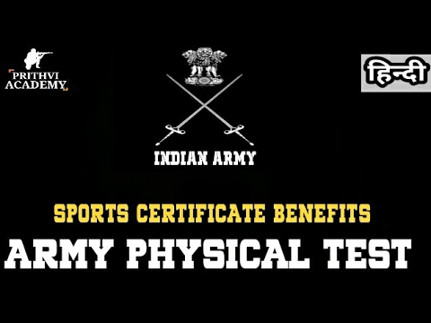 Sports Certificate Benefits in Army Recruitment Rally - Army Physical Test 2017