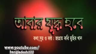 Abar Zuddo Hobe | Muhib Khan