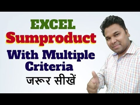EXCEL SUMPRODUCT with Multiple Criteria in Hindi