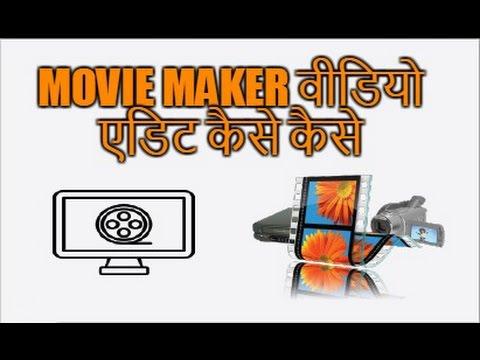 Windows Movie Maker Software Ke Madad Se Free Me Video Editing Kaise Kare