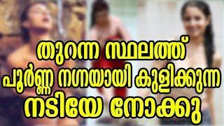 തുറന്ന സ്ഥലത്ത് പൂര്ണ്ണ നഗ്നയായി  കുളിക്കുന്ന നടിയെ നോക്കു | Actress  bath Leaked Video