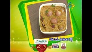 Onion Masala Curry | Telugu Ruchi | 17th November 2017 | ETV  Telugu