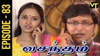 Vasantham | Episode 83 | Vijayalakshmi | Old Tamil Serials | Sun TV  | Vison Time
