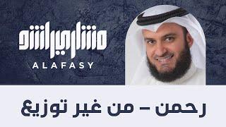 رحمن ( من غير توزيع ) مشاري راشد العفاسي