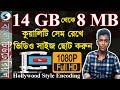 Convert/Encode Huge 14 GB Video Into 8MB Small Size Without Losing Quality Up To 95% Easily (Bangla)