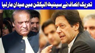 PTI Win's Senate Election 2018 | 15 November 2018 | Dunya News