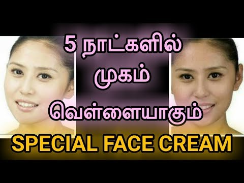 Home made face cream to get fair skin in 5 days tamil | Clean clear spotless glowing white