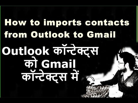 How to copy contacts from outlook into gmail in hindi /urdu