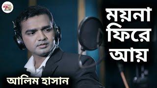 Moyna Fire Ay ( ময়না ফিরে আয় ) Alim Hasan | Studio Version | Bangla New Video Song 2018
