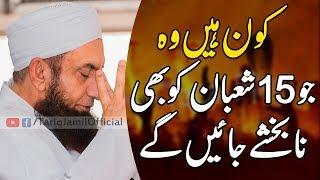 15 Shaban | Wo Log Jo Bakshay Nahi Jaynge | Molana Tariq Jameel Latest Bayan 18-04-2019