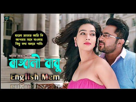 Xxx Mp4 Bangli Babu English Mem বাঙ্গালী বাবু ইংলিশ মেম Short Valobashar Golpo A Writer By Taniya Akter 3gp Sex