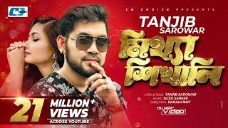 Mittha Shikhali | Tanjib Sarowar | Sajid Sarker | Official Music Video | Bangla New Songs | Full HD