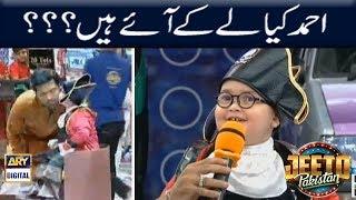 Little Prince Ahmad Shah Is In Jeeto Pakistan - Fahad Mustafa