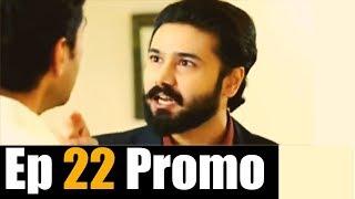 MERA KHUDA JANAY Episode 22 Teaser |MERA KHUDA JANAY Episode 22 Promo | mera khuda janay,drama