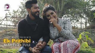 Ek Prithibi | Mahfuz, Tuli | New Bangla Music Video | 2017 | Full HD
