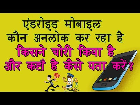 Know who is Unlocking Your Phone,Where is your Stolen Phone(फ़ोन की खास सुरक्षा )