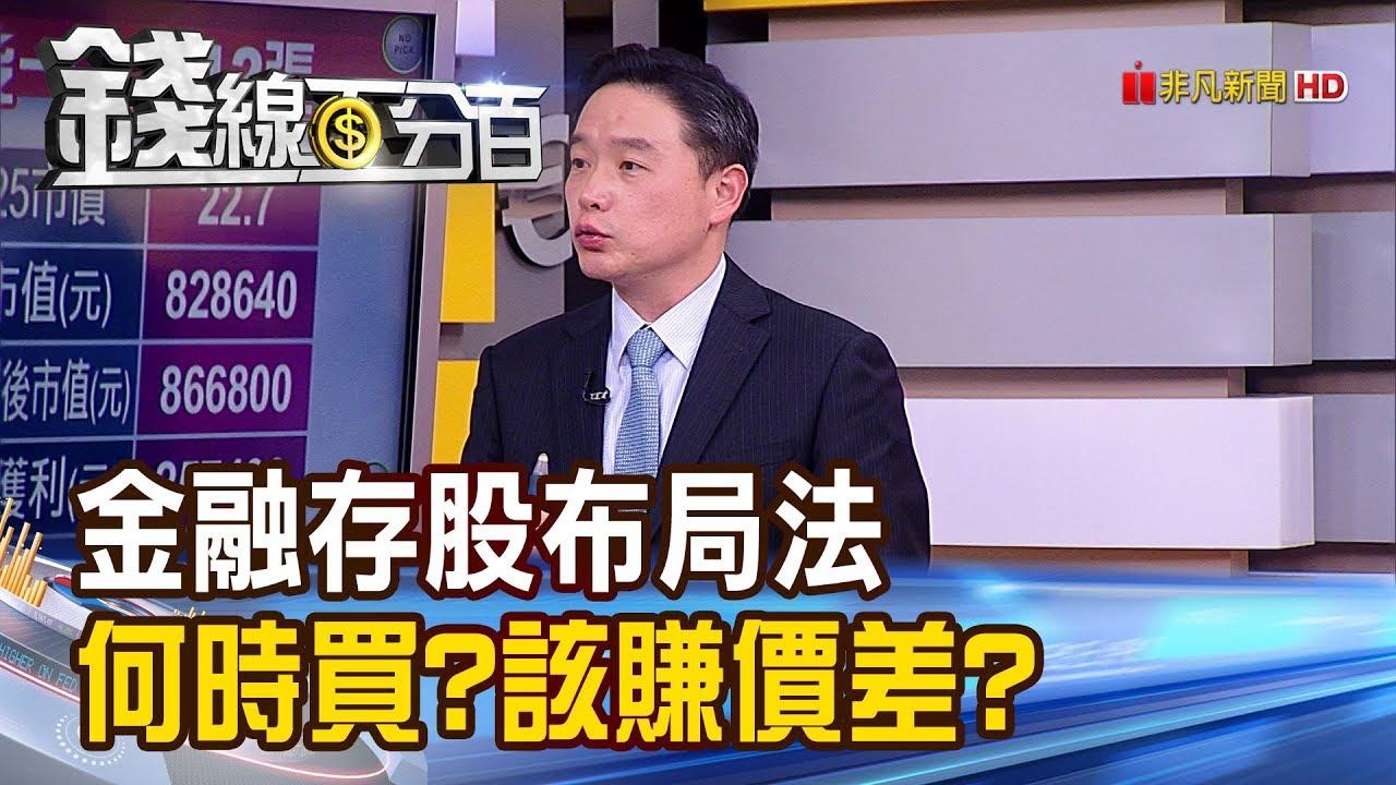 【錢線百分百】《金融存股布局法 最佳買點如何找?何時轉念賺價差?》20190625-6