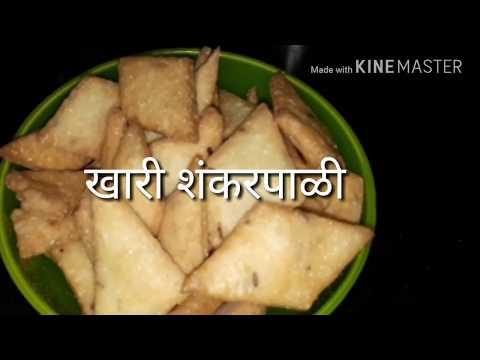 खारी शंकरपाळी |Jeera Shankarpali| diwali special recipes| marathi | hindi by kavita