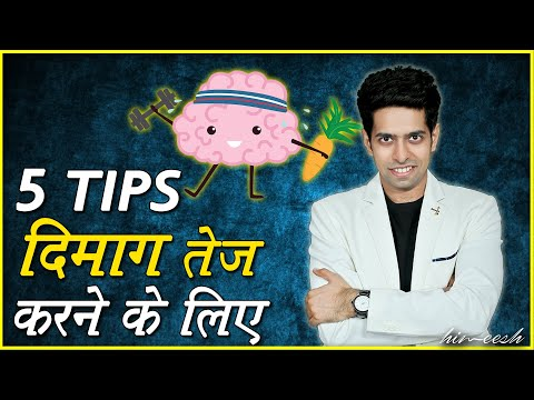 5 Tips to improve Memory and Brain power in Hindi by Him-eesh