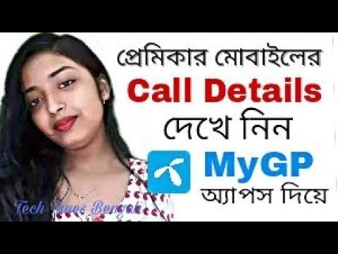 প্রেমিকার কল ডিটেইলদ দেখে নিন MYGP অ্যাপস দিয়ে - How to monitor girlfriends call record by MYGP App
