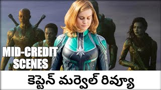 Captain Marvel Review in Telugu | Brie Larson,Samuel jackson, Jude Law