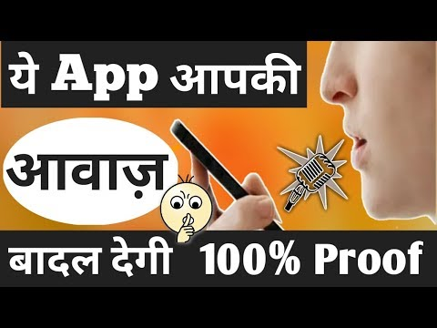 How to Change Your Voice With a Voice Changer App | Voice Changer App | Voice Changer with Effects
