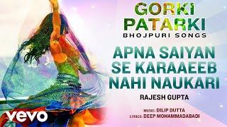 Apna Saiyan Se Karaaeeb Nahi Naukari - Official Full Song   Gorki Patarki   Rajesh Gupta