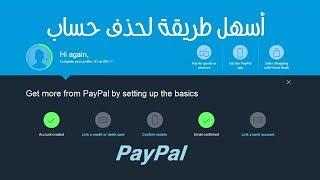 أسهل طريقة لحذف حساب بنك باى بال Paypal