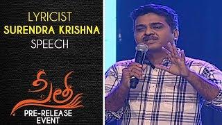 Lyricist Surendra Krishna Speech @ Sita Pre Release Event   Teja   Sai Srinivas , Kajal Aggarwal
