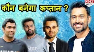 जानिए कौन होगा M S Dhoni के बाद Team India का अगला T20 Captain