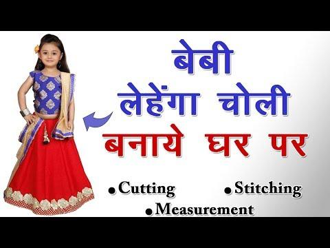 बेबी लेहेंगा चोली बनायें घर पर || Baby Lehenga Choli Cutting and Stitching in Hindi