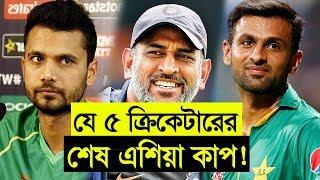 এশিয়া কাপের শেষ স্মৃতি নিয়ে বাড়ি ফিরবেন যে ৫ ক্রিকেটার | Asia cup 2018