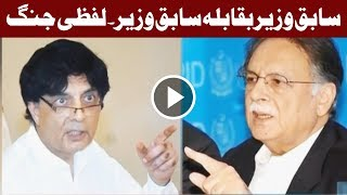 Ex Wazir VS Ex Wazir - Lafzi Jung Shiddat Akhtyar Kr Gai - Headlines - 12:00 AM - 20 Aug 2017