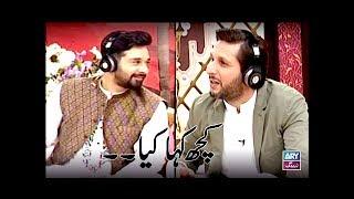 """Shahid Afridi, Faysal Qureshi, Aadi & Faizan playing """"Kuch Kaha Kia"""""""