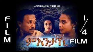 HDMONA New Eritrean Movies 2017 ምእንታኺ ብ ሃብቶም ዓንደማርያን Mntaki by Habtom Andebrhan Part-1