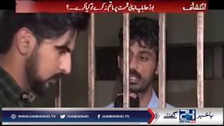 Kiya Waqaie Saali aur Behnoie Kay Beech Thay Taluqaat Ya Qatil Ney Rachaya Drama? | 24 News HD