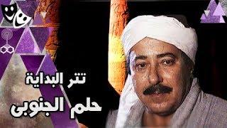 تتر بداية حلم الجنوبي ׀ غناء محمد الحلو ˖˖ ألحان عمار الشريعي