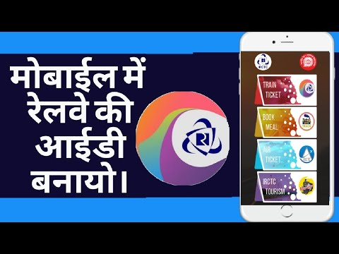 How to make IRCTC railway id in mobile || irctc rail connect app || irctc id  signup in mobile ||