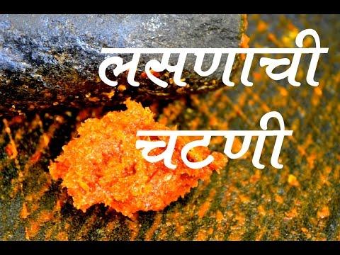 लसणाची चटणी | Lasanachi Chutney Recipe In Marathi