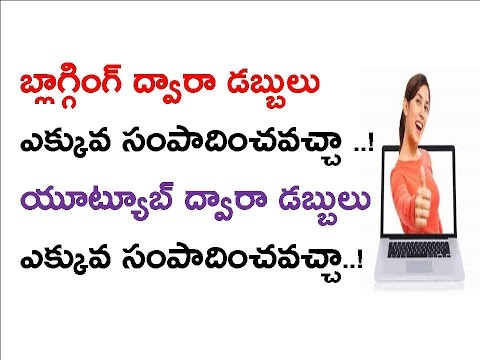 How Much More Money To Earning With Blogging Or Youtube II Online Money making Tips II In Telugu II