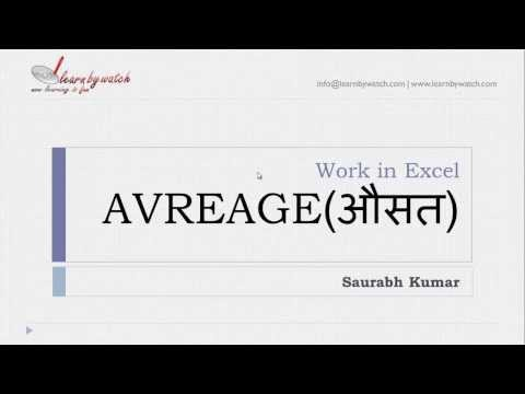 How to use Average Formula in Excel (Hindi / Urdu)