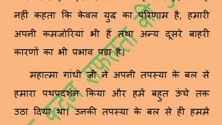 100 wpm hindi steno dictation shorthand Hindi dictation - SSC